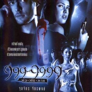 999-9999 (2002) photo