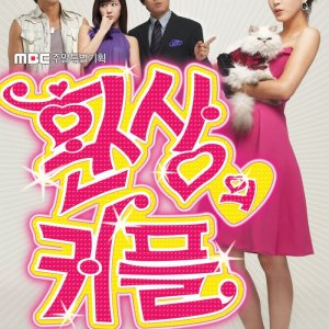 Couple or Trouble Episode 16