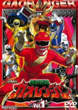Hyakujuu Sentai Gaoranger (2001) poster