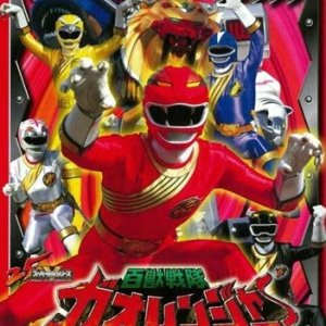 Hyakujuu Sentai Gaoranger (2001) photo