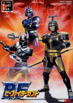 B-Fighter Kabuto (1996) poster
