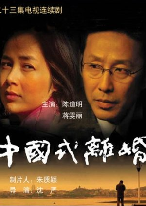Chinese Style Divorce (2004) poster