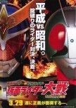 Heisei Rider vs. Showa Rider: Kamen Rider Taisen feat. Super Sentai