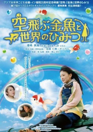 Flying Goldfish And The Secret Of The World  (2013) poster