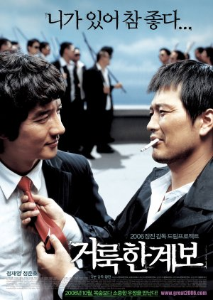 Righteous Ties (2006) poster