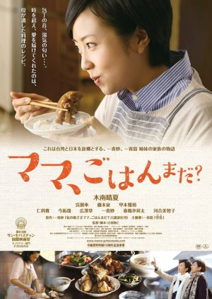 What's For Dinner, Mom? (2017) poster