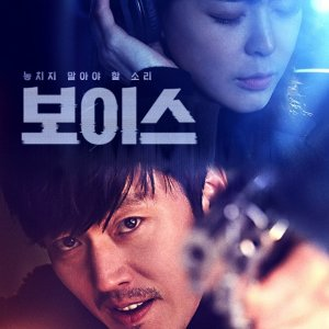 Voice Episode 14