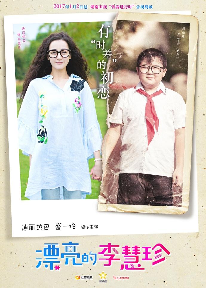 Risultato immagini per Pretty Li Hui Zhen