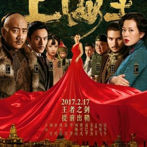 Lord of Shanghai (2017)