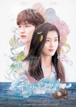 The Legend of the Blue Sea (2016) poster