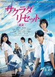Sakurada Reset: Part 1 japanese movie review