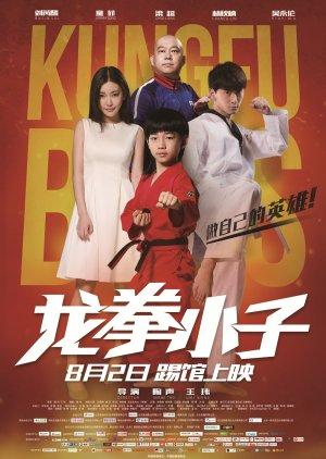Bjoy5c - Кунг-фу парни ✸ 2016 ✸ Китай