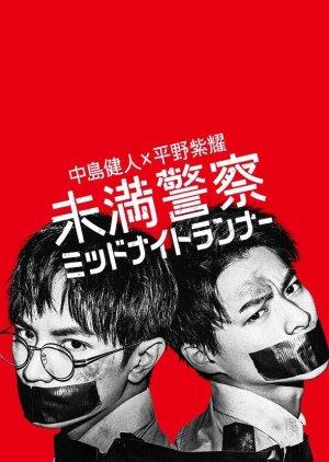 Miman Keisatsu: Midnight Runner