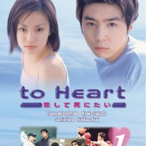 To Heart (1999) photo