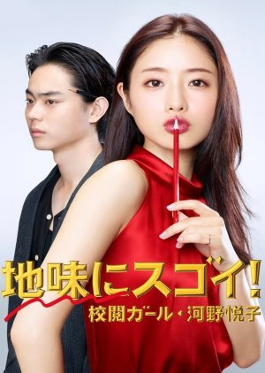 Jimi ni Sugoi! Koetsu Garu Kono Etsuko Episode 1 - 10 [END] Sub indo thumbnail
