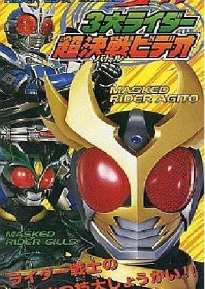 Kamen Rider Agito: Three Great Riders (2001) poster