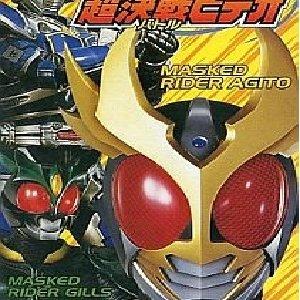Kamen Rider Agito: Three Great Riders (2001) photo