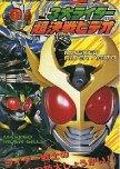Kamen Rider Bonus