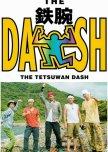 The! Tetsuwan! DASH!!
