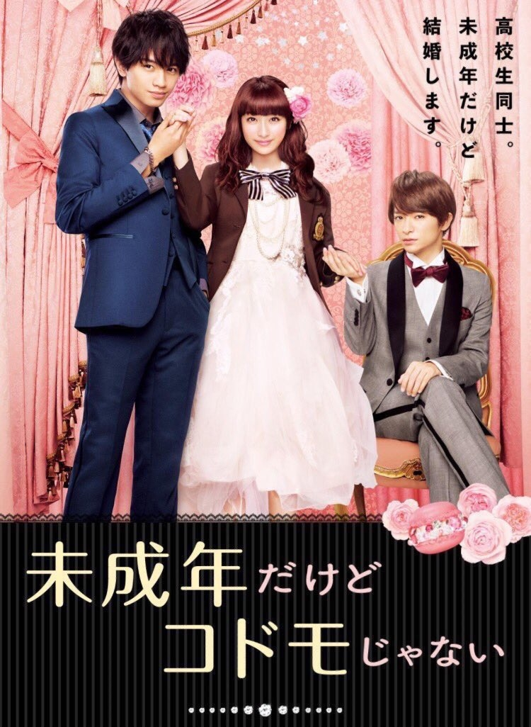 I'm Underage But I'm Not A Child ~ Japanese Movie