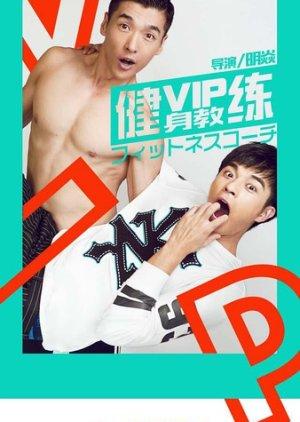 VIP Gymnasium (2017) poster