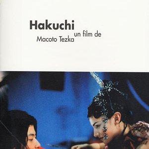Hakuchi: The Innocent (1999) photo