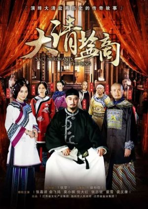 The Merchants of Qing Dynasty