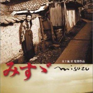 Misuzu (2001) photo