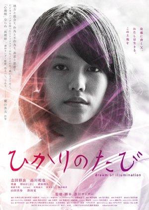 Dream of Illumination (2017) poster