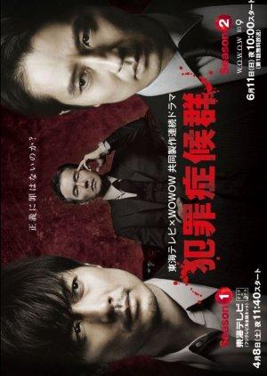 Hanzai Shokogun Season 2