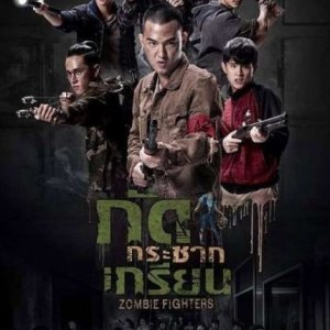Zombie Fighters (2017) photo