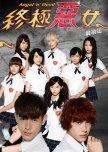 [Priority] Taiwanese Dramas