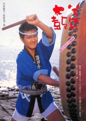 Ichiban Daiko