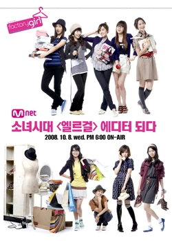 Girls' Generation Factory Girl