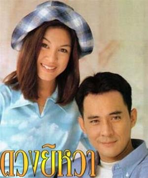 Duang Yee Wa (1998) poster