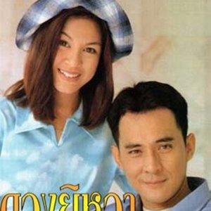 Duang Yee Wa (1998) photo