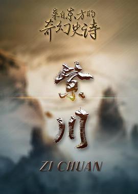 Zi Chuan (2020) poster