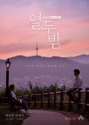 Twelve Nights (2018) poster