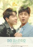 Gay M/M South Korea - (movies & dramas)