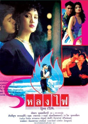 Lhong Fai (1990) - MyDramaList
