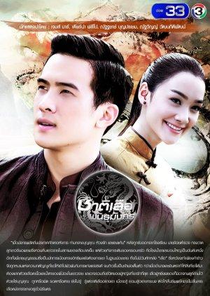 Chart Suer Pun Mungkorn