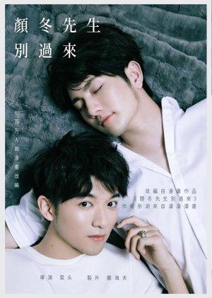 Chinese & Taiwanese BL dramas - Forums - MyDramaList