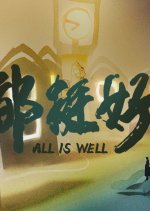 All is Well (2019) photo
