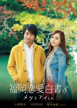 Love Stories From Fukuoka 8 (2013) Sub Indo thumbnail