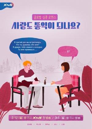 Love Translation