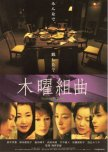 Favorite Directors List: Tetsuo Shinohara