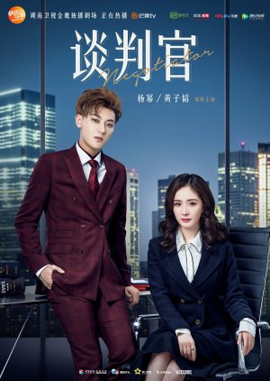 Image result for the negotiator chinese drama