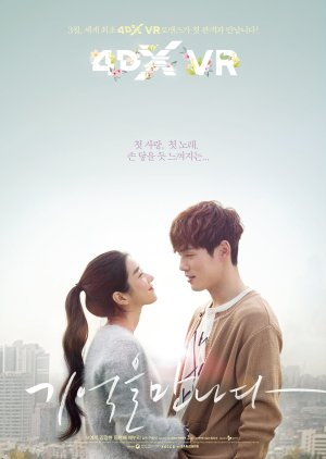 Remembering First Love (2018) poster