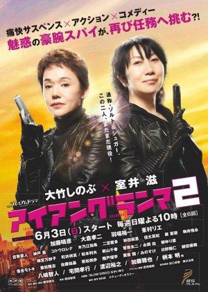 Iron Grandma 2 (2018) poster