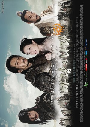 The Kingdom of the Winds (2008) poster